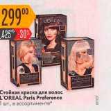 Карусель Акции - Средство для укладки волос WELLA Shockwaves, 75-250 мл, в ассортименте