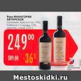 Карусель Акции - Вино ФАНАГОРИЯ АВТОРСКОЕ