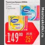 Скидка: Туалетная бумага ZEWA Белая Ромашка, 2 слоя, 12 рулонов