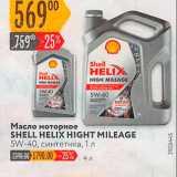 Карусель Акции - Масло моторное SHELL HELIX HIGHT MILEAGE