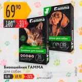 Карусель Акции - Биоошейник ГАММА для собак