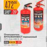 Карусель Акции - Огнетушитель ЯРПОЖИНВЕСТ порошковый ОП-2(3)-АВСЕ-01
