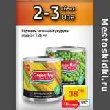 Горошек зеленый/Кукуруза сладкая