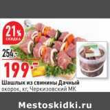 Магазин:Окей,Скидка:Шашлык из свинины Дачный окорок, кг, Черкизовский МК