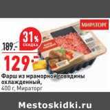 Магазин:Окей,Скидка:Фарш из мраморной говядины охлажденный, 400 г, Мираторг