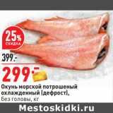 Магазин:Окей,Скидка:Окунь морской потрошеный охлажденный (дефрост), без головы