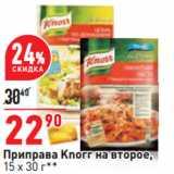 Скидка: Приправа Knorr на второе, 15 x 30 г**