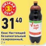 Квас Настоящий безалкогольный газированный,, Объем: 2 л