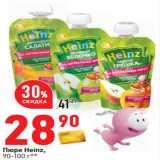 Пюре Heinz, 90-100 г**