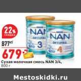 Сухая молочная смесь NAN 3/4,, Вес: 800 г