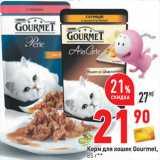 Корм для кошек Gourmet,, Вес: 85 г