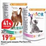 Корм для кошек Perfect Fit,, Вес: 85 г