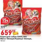 Корм для собак DARLING Мясо-Овощи/Курица-Овощи,, Вес: 10 кг