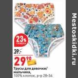Магазин:Окей,Скидка:Трусы для девочки/ мальчика, 100% хлопок, р-р 28-34