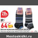 Магазин:Окей,Скидка:Носки мужские MASTER SOCKS