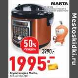 Мультиварка Marta, MT-4313/4308