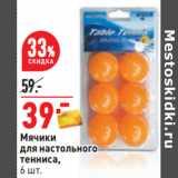 Мячики для настольного тенниса, 6 шт.