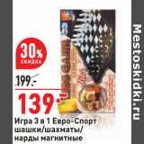 Магазин:Окей,Скидка:Игра 3 в 1 Евро-Спорт шашки/шахматы/ нарды магнитные