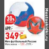 Мяч футбольный Россия Мяч мини - 139.-/199.-