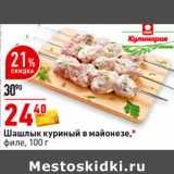 Магазин:Окей супермаркет,Скидка:Шашлык куриный в майонезе