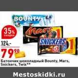 Шоколадный батончик Bounty, Mars, Snickers, Twix**