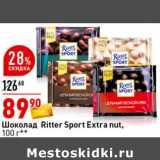 Шоколад Ritter Sport Extra Nut,, Вес: 100 г