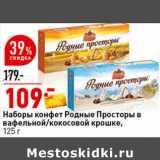 Наборы конфет Родные Просторы в вафельной/кокосовой крошке, , Вес: 125 г