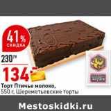 Торт Птичье молоко Шереметьевские торты, Вес: 550 г
