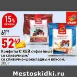 Конфеты суфлейные О'КЕЙ со сливочным/сливочно-шоколадным вкусом,, Вес: 200 г