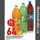 Напиток безалкогольный газированный,, Объем: 2.25 л