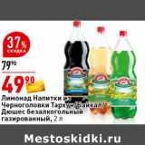 Лимонад Напитки из Черноголовки безалкогольный газированный, , Объем: 2 л