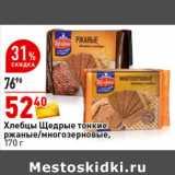 Хлебцы тонкие ржаные, 170 г, Щедрые, Вес: 170 г