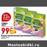 Каша молочная/гречневая Heinz,, Вес: 200 г