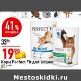 Корм для кошек Perfect Fit,