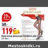 Колготы женские Golden Lady Ciao 20 den