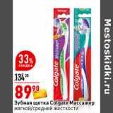 Зубная щетка Colgate Массажер мягкой/средней жесткости