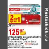 Зубная паста Colgate Sensitive Pro-Relief, 75 мл** Зубная паста Colgate Optic White,