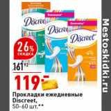Прокладки ежедневные Discreet, 50/60 шт.**