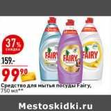Средство для мытья посуды Fairy , Объем: 750 мл