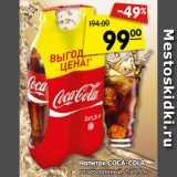 Напиток COCA-COLA газированный, 2 х 1,5 л, Объем: 1.5 л