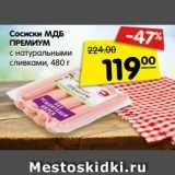 Сосиски МДБ ПРЕМИУМ с натуральными сливками, 480 г, Вес: 480 г