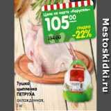 Магазин:Карусель,Скидка:Тушка цыпленка ПЕТРУХА охлажденная, 1 кг