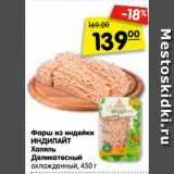 Магазин:Карусель,Скидка:Фарш из индейки ИНДИЛАЙТ Халяль Деликатесный охлажденный, 450 г