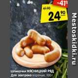 Магазин:Карусель,Скидка:Шпикачки МЯСНИЦКИЙ РЯД Для завтрака вареные, 100 г