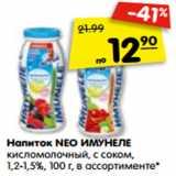 Напиток NEO ИМУНЕЛЕ кисломолочный, с соком, 1,2-1,5%, 100 г, в ассортименте*, Вес: 100 г