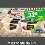 Магазин:Карусель,Скидка:Десерт ДАНОН Даниссимо молочный, творожный, 5,4-7,2%, 130 г, в ассортименте