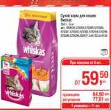 Сухой корм для кошек Вискас 350 г - 5 кг