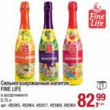 Сильногазированный напиток FINE LIFE, Объем: 0.75 л