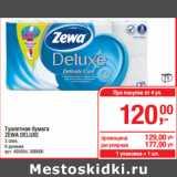 Скидка: Туалетная бумага ZEWA DELUXE 3 слоя, 8 рулонов