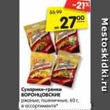 Сухарики-гренки ВОРОНЦОВСКИЕ ржаные, пшеничные, 60 г, в ассортименте*, Вес: 60 г